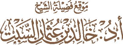 موقع فضيلة الشيخ خالد بن عثمان السبت